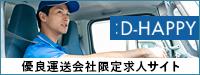 優良運送会社限定求人サイト DHAPPY